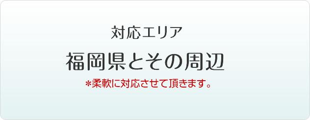 対応エリア:福岡県とその周辺
